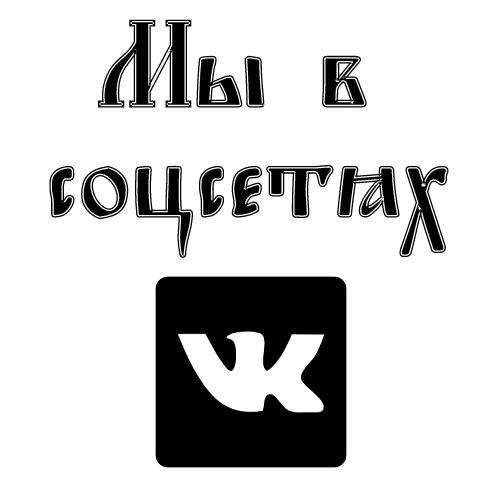 Заготовка-соцсеть-ВК