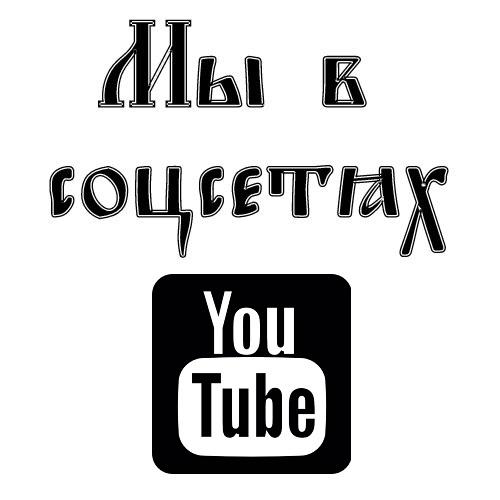 Заготовка-соцсеть-ЮТУБ