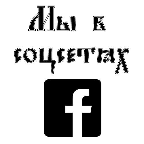 Заготовка-соцсеть-F