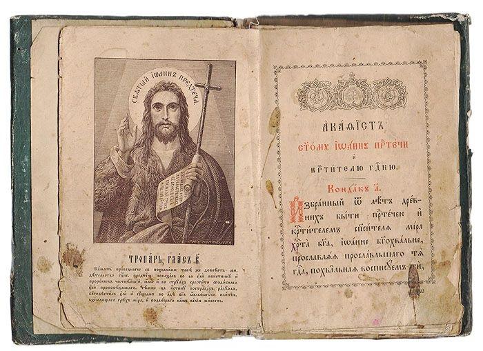 Акафист святому Предтече-р