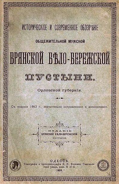 Альбом-МОЛИМСЯ ЗА ВАСЪ_017