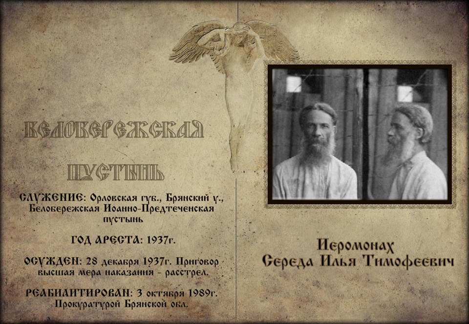 Альбом-МОЛИМСЯ ЗА ВАСЪ_020