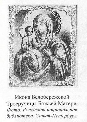 «Троеручица» Белобережская икона Божией Матери питер